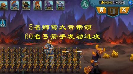 火柴人战争2:5名狮鹫大帝带领60名弓箭手向敌人进攻 顺利摧毁敌人雕像