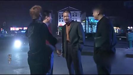 《征服》封彪想火拼刘华强,却闹乌龙一场,尴尬了
