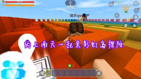 【小黑】迷你世界:约上南天来彩虹岛迷宫大探险,看样子需要难度高一点的!