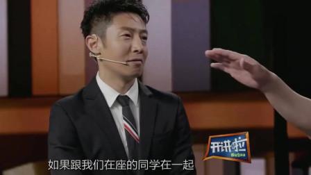 开讲啦:武汉大学校长不穿西装上舞台演讲,笑话撒贝宁西装革履!