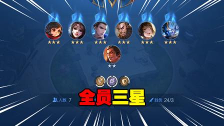 王者荣耀:王者模拟战长安羁绊另类玩法,全员三星你说恐怖不恐怖