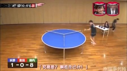 日本搞笑综艺:三个人才能玩的乒乓桌球,二对一,真的好减肥啊!