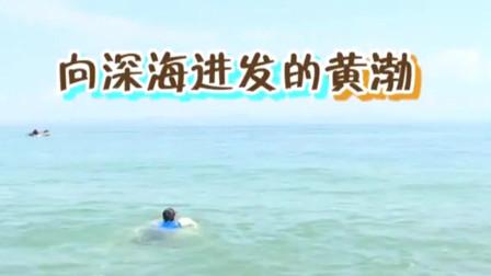 黄渤把综艺变成了探险海底世界,网友问:难道我看错了节目么?
