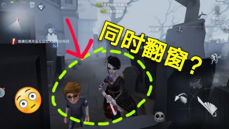 第五人格:屠夫和人类能同时翻窗吗?玩家做30次测试,结果很有趣