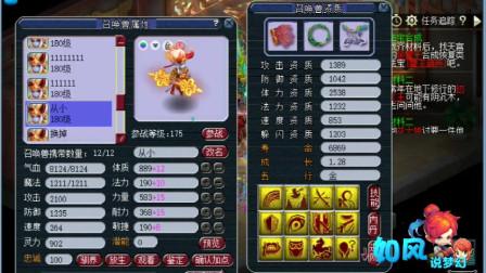 梦幻西游:珍宝阁7连冠,文哥展示第1女儿,全身都是神马童子,价值过千万!