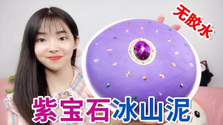 简单方法自制炫彩紫宝石冰山泥,颜值满分,戳起来超解压,无硼砂