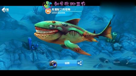 饥饿鲨世界:怪物鲨的海底冒险之旅,能活到最后吗?