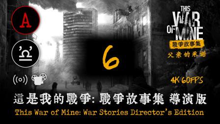 【4K/60FPS】这是我的战争·战争故事集(导演版) 父亲的承诺 第六天: 亚当向药房追踪女儿,不料却发现哥哥的尸体相关的图片