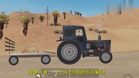 行者解说玩家驾驶一架拖拉机
