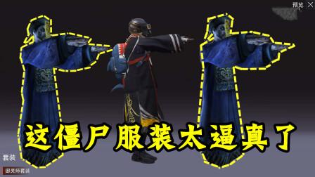 刺激战场:光子偷偷上线僵尸军需!玩家:这也太像了吧!