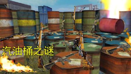和平精英:揭秘海岛汽油桶,里面装的不是汽油,而是M4和98K