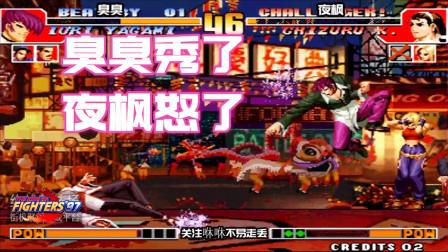 拳皇97:臭臭狂妄啊,把夜枫给秀了一脸?被玛丽教做人了