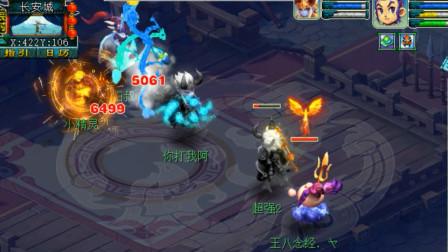 梦幻西游:老王的服战号PK第一回合就触发心源,对战完全扛不住!