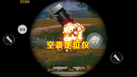 和平精英:空袭定位仪的3种用法,浪费太可惜了,灭队神器!