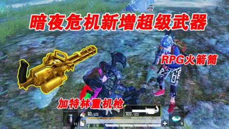 和平精英:暗夜危机新增超级武器,却遇到神坑队友,我太难了!