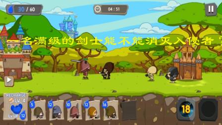 皇家塔防:把剑士升到满级后 挑战一个剑士能不能消灭入侵者