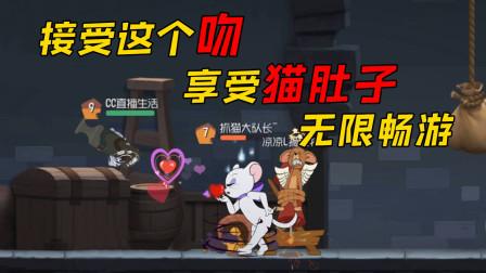猫和老鼠:接受这个吻,你们就是本猫王的老鼠了!