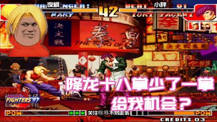 拳皇97:太狠!关键时刻,对手不敢鬼步5连,夜枫玛丽残血反3