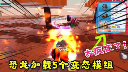 乐高无限野蛮恐龙1:加载5个强悍模组,霸王龙这下该伤心了!