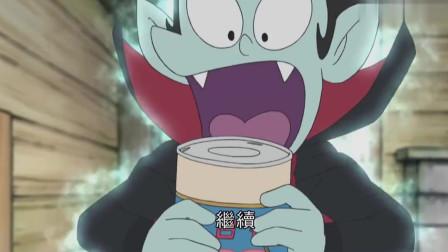 哆啦A梦:小夫变成吸血鬼,却还被胖虎使唤叫他开罐头、真无奈啊!