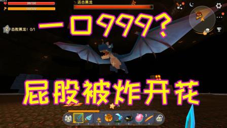 蓝小胖迷你世界:单人生存第89天,黑龙也太厉害了,一翅膀将我扇飞还会使用必杀技,口喷超级大火球!