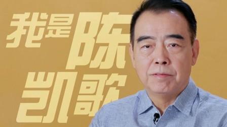 陈凯歌亲自上阵,讲述《白昼流星》背后的故事