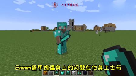 我的世界mod:MC的盔甲成精了,不但会动还会自己打怪
