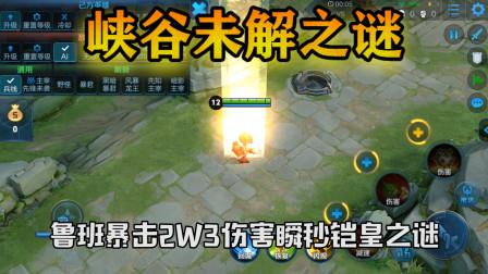 王者荣耀:鲁班暴击2W3伤害瞬秒铠皇,这套装备这么强?