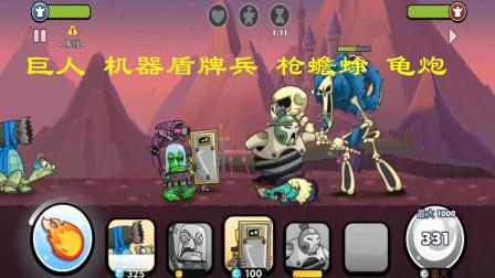 征服异界:派出巨人 盾牌机器人 枪蟾蜍和龟炮能不能消灭异界入侵者?