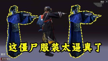 刺激战场: 光子偷偷上线僵尸军需!玩家: 这也太像了吧!