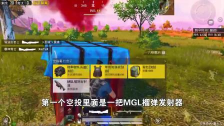 和平精英:空降奇兵新增重火力玩法,落地自带火箭筒和发射器!