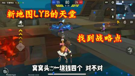 香肠派对手游:团队竞技新地图攻略,发现战略点,适合LYB