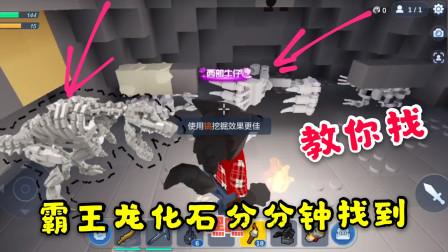 乐高无限野蛮恐龙3:刚进矿洞就找到霸王龙的化石,还有宝藏!