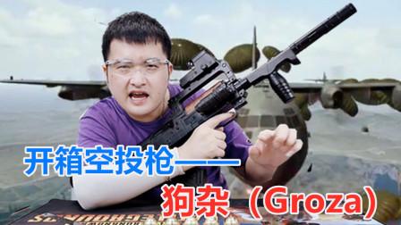 试玩吃鸡同款狗杂玩具枪,比满配M416还好用,有了它稳稳吃鸡!