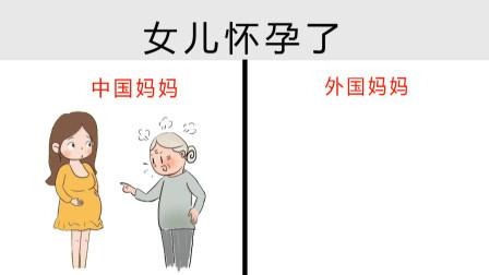 """中国妈妈VS外国妈妈,""""女儿怀孕""""后的反差,太形象了!"""