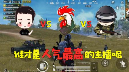 狙击手麦克VS老撕鸡VS炮芯大怪?你们觉得谁才是人气最高的主播呢!