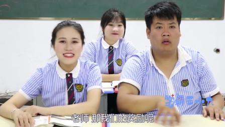 学霸王小九:老师让学生唱歌比赛有奖励,没想老师的奖励是一把辣椒,太逗了