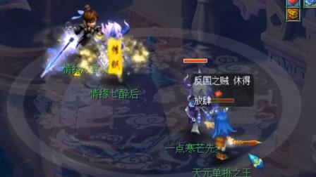 梦幻西游:轩狗偷袭175帮战大唐,一顿装逼结局尴尬