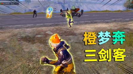 老橙子联合奔奔小梦组建三剑客!共同对抗96名粉丝 结果全军覆没
