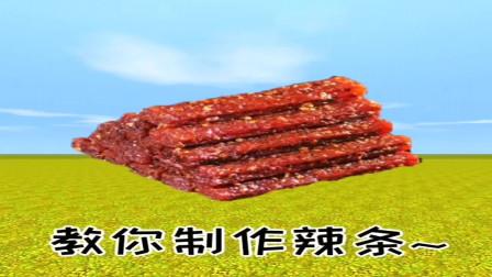 迷你世界:看看他是怎么制作辣条的吧,你学会了吗?
