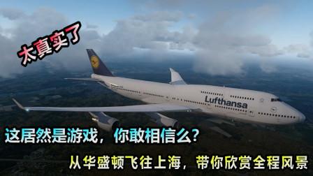 模拟飞行:驾驶波音747飞机,从华盛顿飞往上海,沿途风景不错