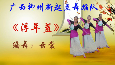 点击观看《广西柳州新起点舞蹈队演绎《浮年盏》扇子舞》