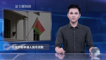 白俄罗斯主动向中国申请35亿元人民币贷款,这意味着什么?
