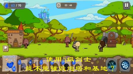 皇家塔防:5级剑士搭配技能能不能顺利摧毁敌人炮塔和基地?
