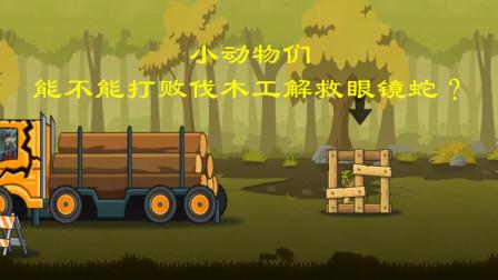 猴子传奇:眼镜蛇被伐木工抓走了 小动物们能不能救出眼镜蛇?