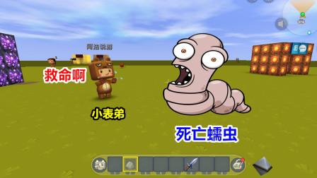 迷你世界:小表弟发现死亡蠕虫,体型像老虎一样大,吓坏大表哥