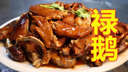 """广东美食""""禄鹅""""是这样做的吗?网络大厨点评一下,请多多指教!"""