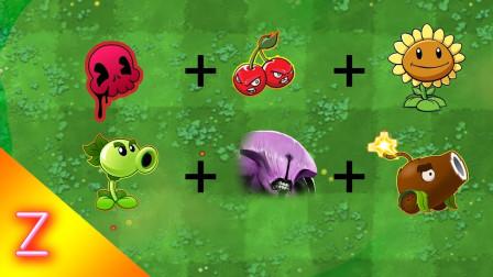 植物大战僵尸最强植物组合,网友:看来这次是准备和僵尸们正式宣战了!