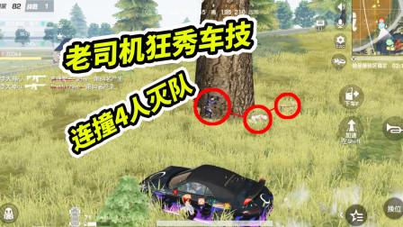 荒野行动:老司机在直播间狂秀车技,连撞4人灭队粉丝直呼厉害!