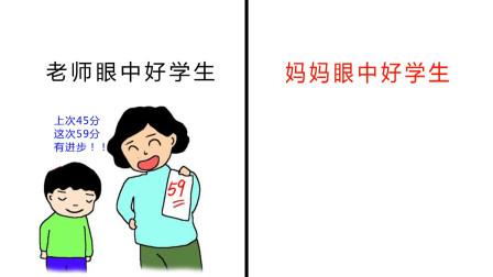 老师眼中好学生VS妈妈眼中,爆笑对比!妈妈赢定了!哈哈哈